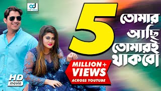Tomari Achi Tomari Thakbo | Bangla Full HD Movie | Shuvo, Moumita, Nirjona, Pobir Mitra | CD Vision