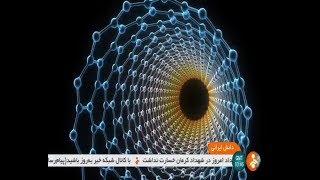 Iran made Graphene Nano Carbon projects پروژه هاي نانو كربن ساخت گرافن ايران