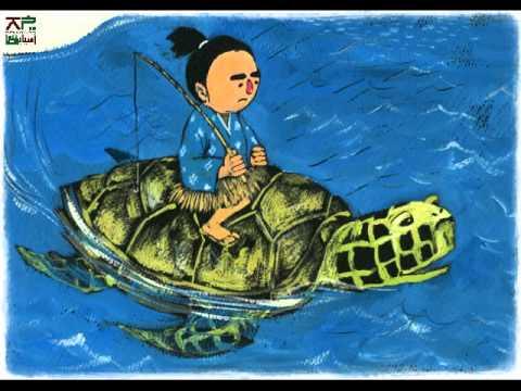 حكاية يابانية أوراشيما