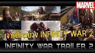 ห้ามพลาด!เจาะลึกตัวอย่างใหม่ Infinity War โดยเซียน Comic - Comic World Daily
