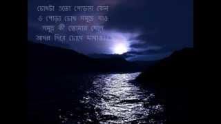 Chokhta eto poray keno* Sanjeeb Chowdhury