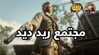 #ريد_كاست : عالم اللعبة وطور الأون لاين .. Red Dead Redemption  2 .. ضيفنا ( جيمرسناك ) !