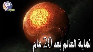 نهاية العالم بعد 20 عام ووكالة ناسا تستعد للتصدى