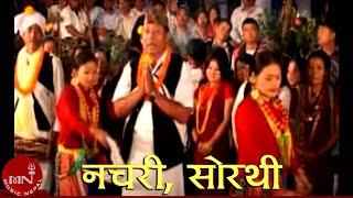 Nachari 1 Lok Sorathi Geet Dashain Tihar  Bhaili Song 2