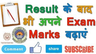 How/Trick to increase your board marks even after result  |PASS IF YOU FAIL||For both 10th and 12th|