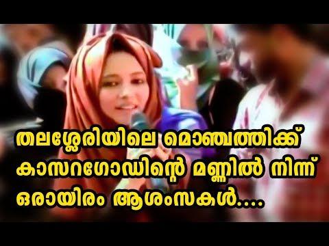 തലശ്ശേരിയിലെ ഈ മൊഞ്ചത്തി I Sana I Govt. Brennan College Thalassery Highlights (HD) mazhavil manorama