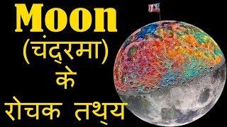 चंद्रमा के रोचक तथ्य | Amazing Facts about Moon in Hindi