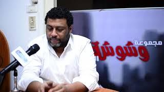 وشوشة  محمد جمعة  يتحدث عن سبب إنتهاء دوره سريعا فى مسلسل أبو عمر Washwasha
