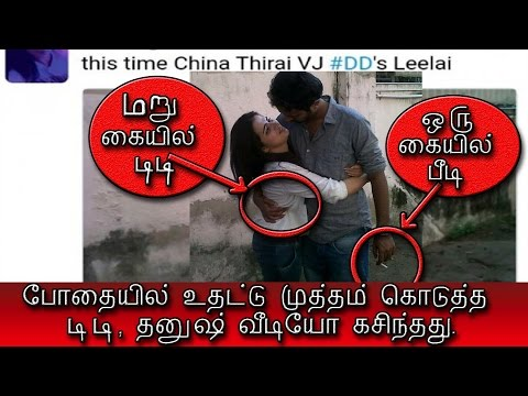 Xxx Mp4 DD Dhanush Leelai Leaked By Suchi Video போதையில் டிடி தனுஷ் ஆடிய ஆட்டம் கசிந்தது 3gp Sex