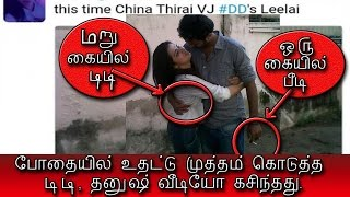 DD, Dhanush Leelai Leaked by Suchi Video - போதையில் டிடி, தனுஷ் ஆடிய ஆட்டம் கசிந்தது.