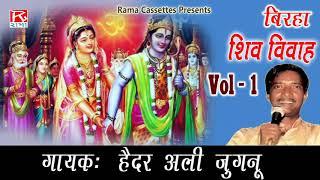 शिव विवाह भाग -1 भोजपुरी पूर्वांचली बिरहा Shiv Vivah Vol-1 Bhojpuri Birha Sung By Haidar Ali Jugnu