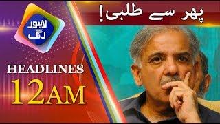 News Headlines | 12:00 AM | 16 July 2018 | Lahore Rang