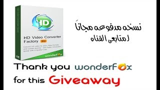 مراجعة كامله لبرنامج HD Video Converter Factory Pro