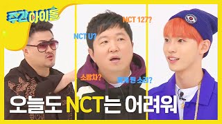 (Weekly Idol EP.289) So Difficult to Dony...