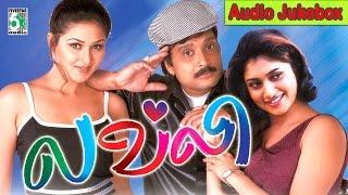 Lovely Tamil Movie   Audio Jukebox   Karthik   Malavika   Deva