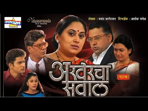 Akhercha Sawal - Marathi Natak