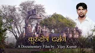 Kurukshetra Darshan | Documentary Film | Hindi | 720p