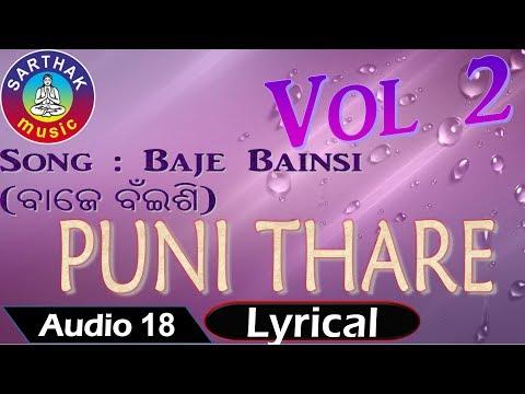 Xxx Mp4 Baje Bainsi ବାଜେ ବଁଇଶି Old Odia Movie Songs Collection Puni Thare Vol 2 Lyrical 3gp Sex