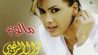 Nawal Al Zoughbi ... Ghaierly Hayati | نوال الزغبي ... غيرلي حياتي