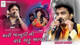 Jignesh Kaviraj & Vishal Kaviraj / Sajan Mari Lakho Ma Ek / New Gujrati 2018 / DV Video