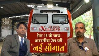 """ट्रैन 18 के बाद भारतीय रेल की """"नई सौगात"""""""