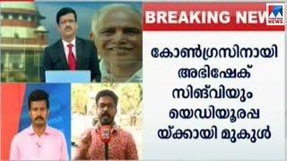 പിന്തുണക്കത്ത് നാളെ ബിജെപി ഹാജരാക്കണം | Supreme Court | Karnataka | BJP