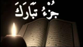 الشيخ فارس عباد - جزء تبارك ( Juz