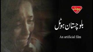 Pakistani Balochi Movie - BALOCHISTAN HOTEL - Anwar Sahab Khan,Sarfaraz Muhammad,Omar Kaiyya