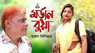 Harun Kisinger - Modern Bua | মর্ডান বুয়া | Bangla Koutuk 2019 | Official Comedy | Sangeeta