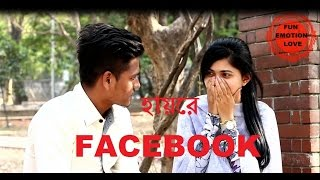 হায়রে Facebook l Bangla Funny Video l Fun Emotion Love l Bangla New Funny Video