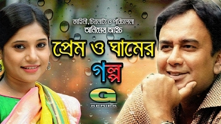 Prem O Ghamer Golpo | Drama | Zahid Hasan | Nova