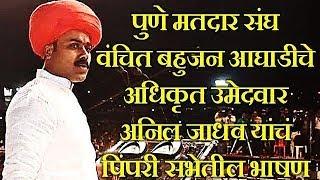 Anil Jadhav Speech At Pimpri Chinchwad Pune