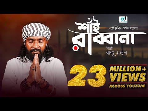 Shai Rabbana - শাঁই রাব্বানা   Raju Mandal   Bangla Song 2019   CD Vision