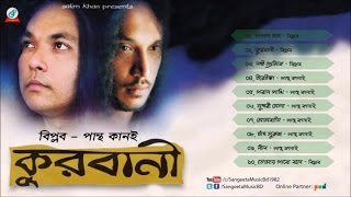 images Biplob Pantho Kanai Kurbani Full Audio Album Sangeeta