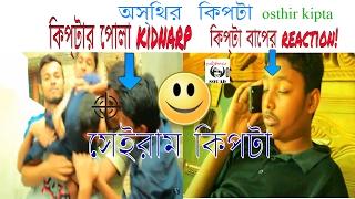 Kiptar kiptami(অস্থির কিপটা)| by POLTIBUZz squad |bangla funny videp