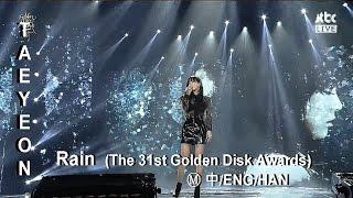 【中繁Eng韓】 170113 TAEYEON Rain (The 31st Golden Disk Awards)