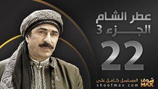 مسلسل عطر الشام الجزء الثالث برومو الحلقة 22 - على موقع شوف ماكس