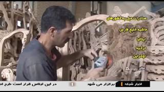 Iran made Wood carving furnitures manufacturer, Malayer city سازنده مبلمان منبت كاري شده ملاير ايران