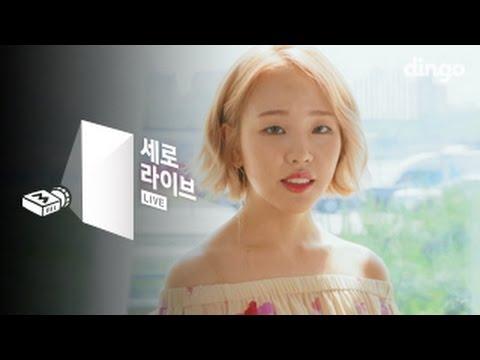[SERO live] Baek A Yeon - So-So