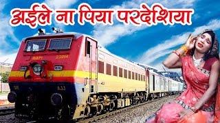 HD अइले न पिया परदेसिया -Aile Na Piya Pardesiya-Ghat Sajali - Subhash Raja Chhath New 2016