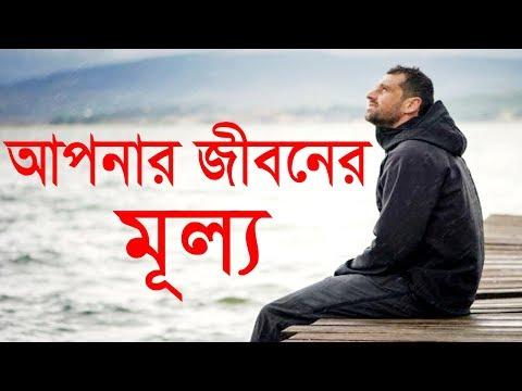 Xxx Mp4 আপনি সবার থেকে মূল্যবান You Are The Best Motivational Video In Bangla 3gp Sex