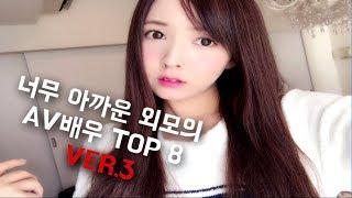 너무 아까운 외모의 AV 배우 TOP 8 ver.3