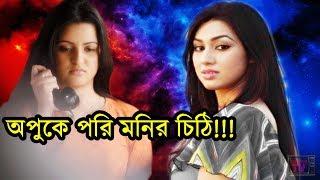 শাকিব অপুকে খোলা চিঠি দিয়ে একি বললেন পরি মনি!!! | Pori Moni about Shakib Khan Apu Biswas