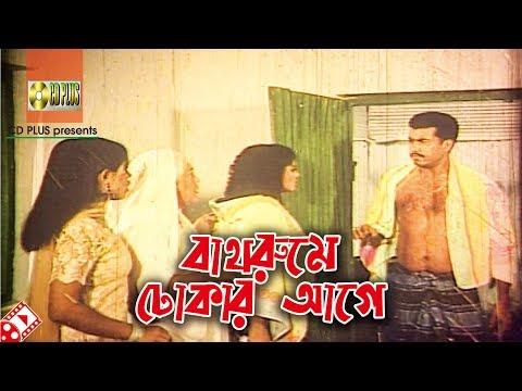 Xxx Mp4 বাথরুমে ঢোকার আগে Movie Scene Manna Mousumi Big Boss Bangla Movie Clip 3gp Sex