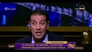 """مساء dmc - عمر حامد: علاقة """"التنورة"""" بالفلسفة .. """"بهوي بيها على الطلبة"""""""