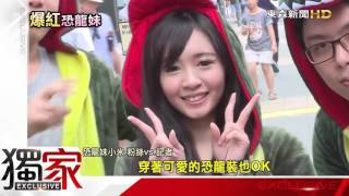 辣舞身段讓PTT暴動! 獨訪「恐龍妹」小米-東森新聞HD