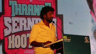 Art Director Kiran Talks About Thaanaa Serndha Koottam Movie Press Meet | TimesofCinema TV