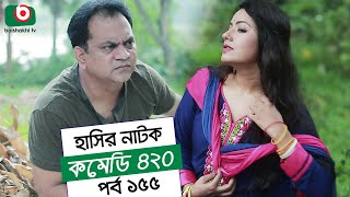 Dom Fatano Hashir Natok | Comedy 420 | EP - 155 | Mir Sabbir, Ahona, Siddik, Chitrolekha Guho, Alvi