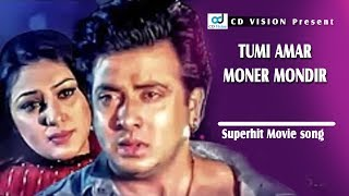 Tumi Amar Moner Mondir | Hai Prem Hai valobasha | Bangla Movie Song | Shakib Khan | Apu Biswas