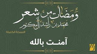 حسين الجسمي - آمنت باللهِ (النسخة الكاملة)   ومضات من شعر محمد بن راشد آل مكتوم   رمضان 2017